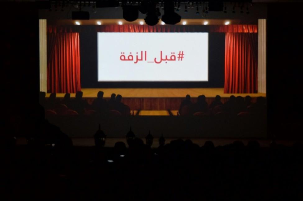 Des Yéménites regardent le film \